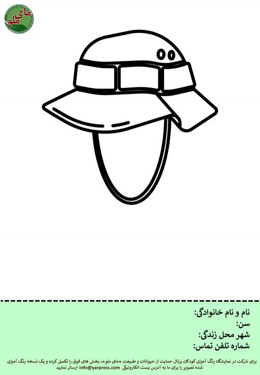 کلاه جنگلبان