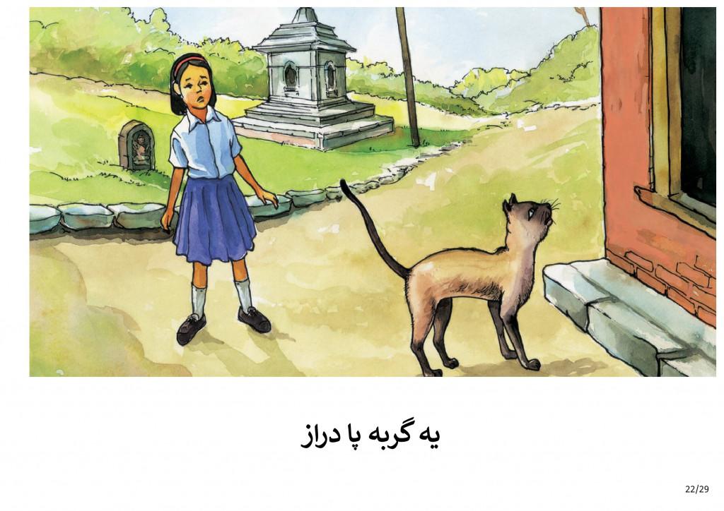 داستان سانی و سوری گربه بخش 22