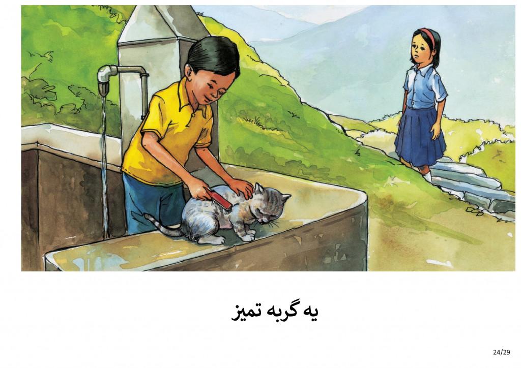 داستان سانی و سوری گربه بخش 24